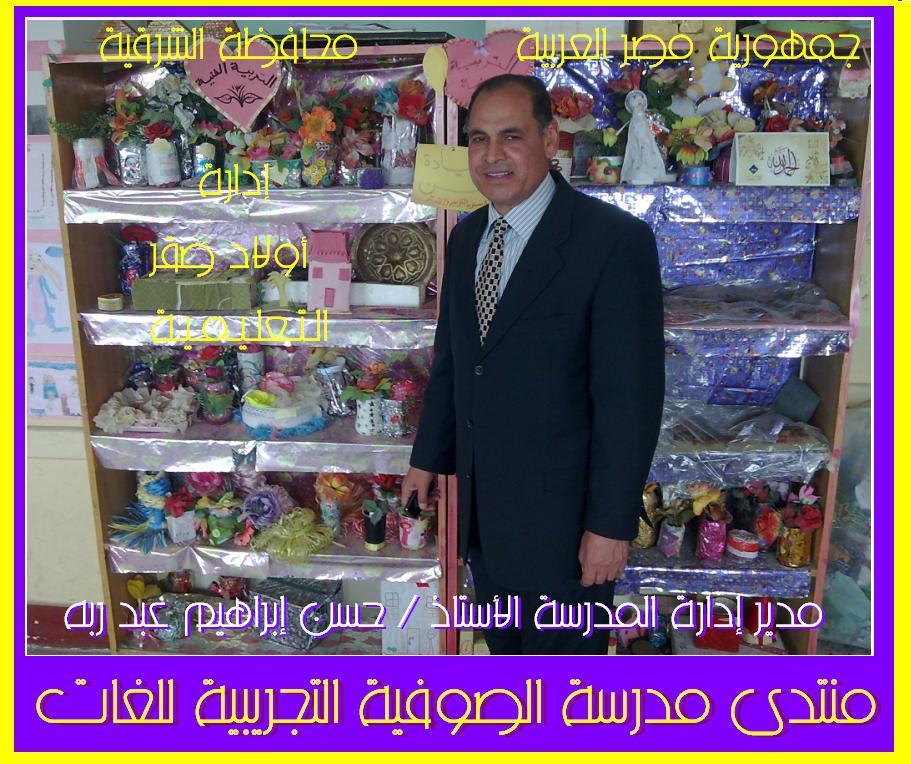 مدرسة الصوفية التجريبية للغات بأولاد صقر