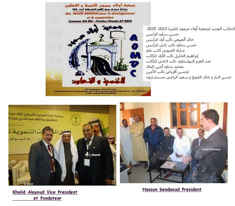 Association Ouled Mimoune sidi Bibi renouvelle son bureau Mimoun11