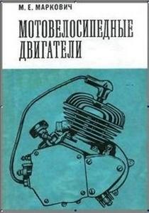 Литература по ДВС 00086010