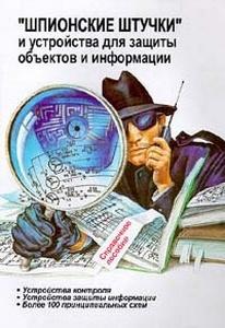 Литература для радиолюбителей 00115010
