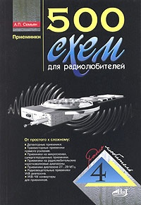 Литература для радиолюбителей 00129110