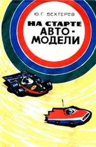 Литература для моделистов  00161910