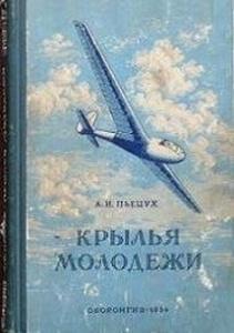 Авиация                  00439910