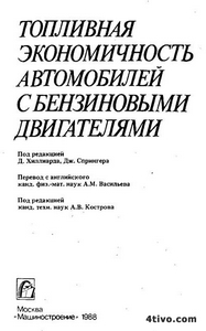 Литература по ДВС 12761810
