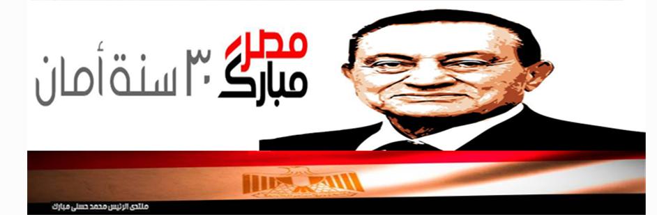 منتدى وموقع السيد الرئيس محمد حسنى مبارك