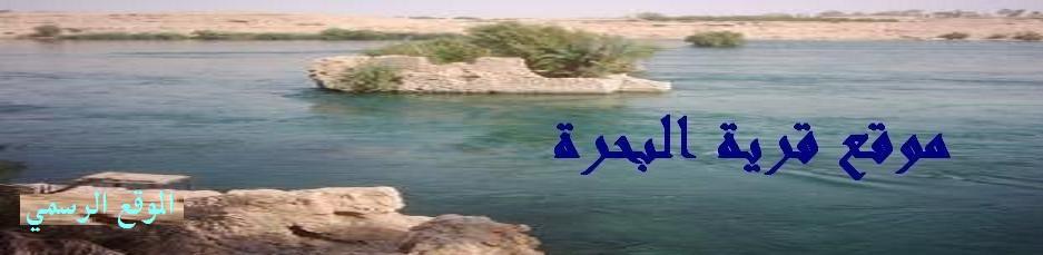 منتدى قرية البحرة