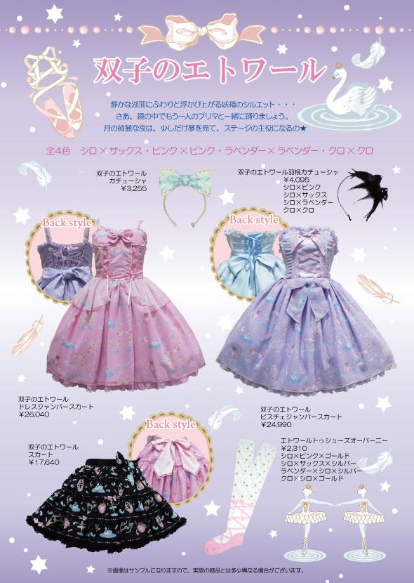 Angelic pretty - Page 6 Etoile10