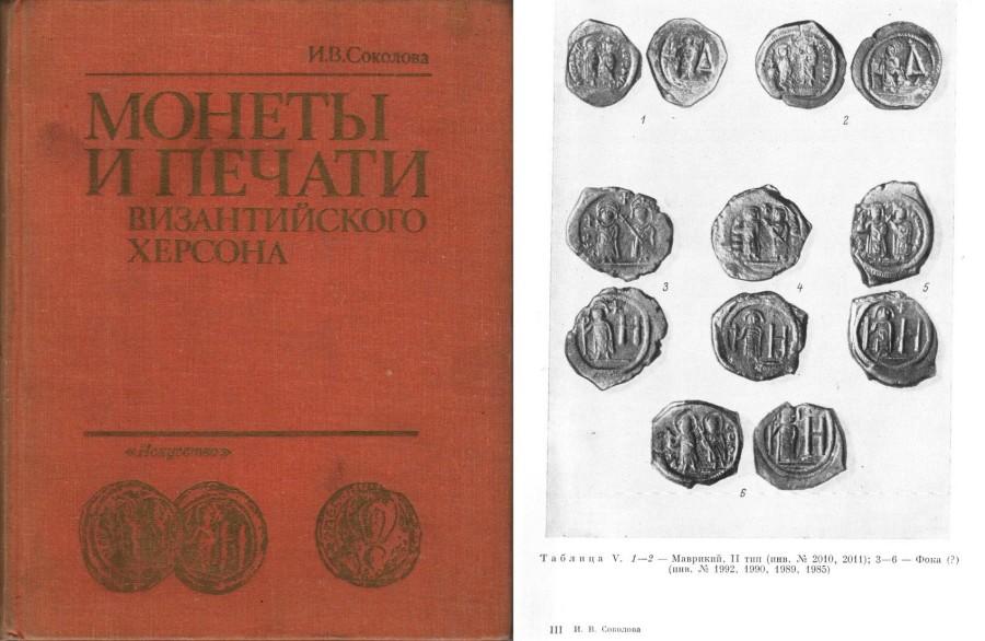 Sokolova - The coins and seals of the Byzantine Cherson Sokolo10