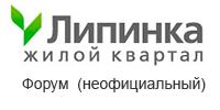 Форум ЖК Липинка  (неофициальный)