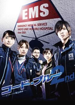 [J-drama] Code Blue 167410