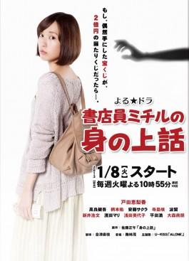 [J-Drama] Shotenin Michiru no minouebanashi 22071210