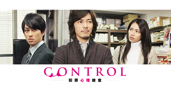 [J-Drama] Control ~ Hanzai Shinri Sousa ~ 65470010