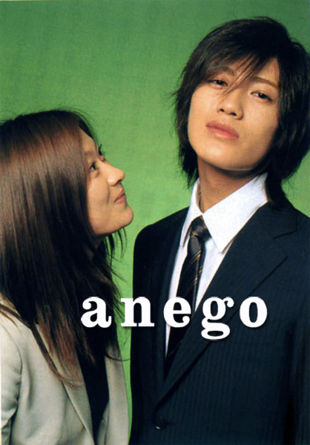 [J-Drama] Anego Anego110