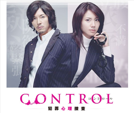 [J-Drama] Control ~ Hanzai Shinri Sousa ~ Contro11