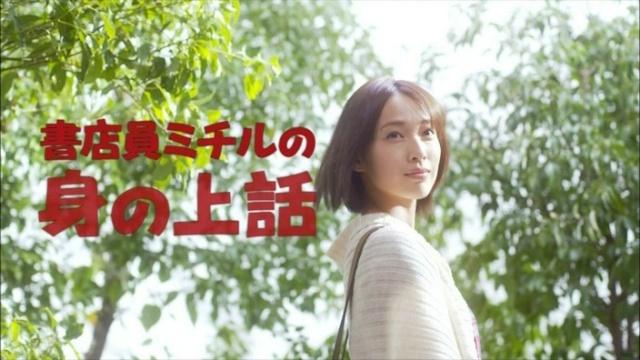 [J-Drama] Shotenin Michiru no minouebanashi Et1b_z10