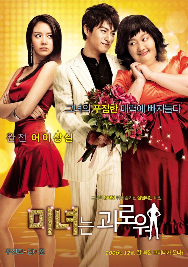 200 Pounds Beauty [ K-movie - comedie / romance ]  200_po10