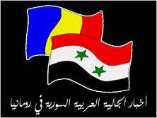 أخبار ونشاطات وبيانات رسمية خاصة بالجالية العربية السورية في رومانيا