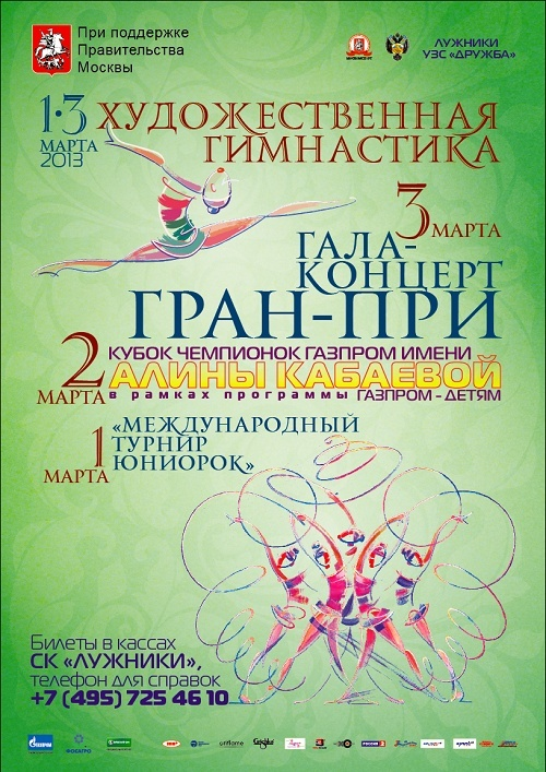 Grand Prix de Moscou 2013 - Page 7 A120gr10