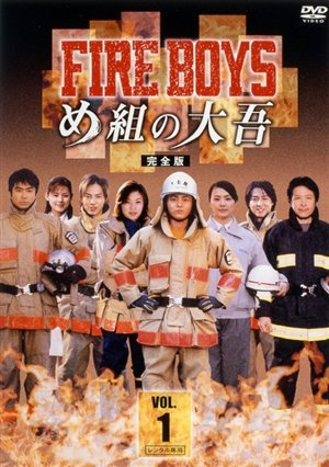 [J-Drama] Fire Boys 28930810