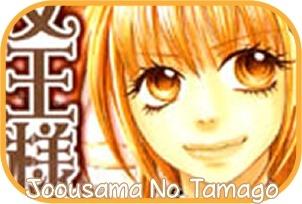 Joousama No Tamago  Joousa10