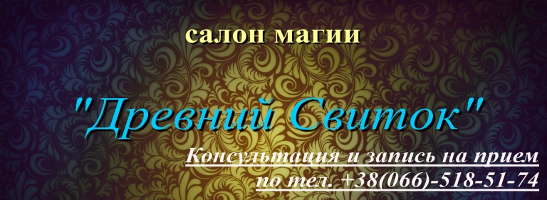 Древний Свиток - Салон Магии