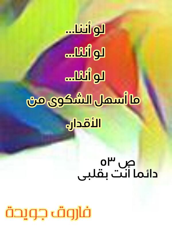 إخترتُ لكم - صفحة 5 Img_2043