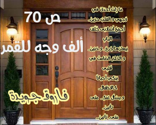إخترتُ لكم - صفحة 6 Img_2061