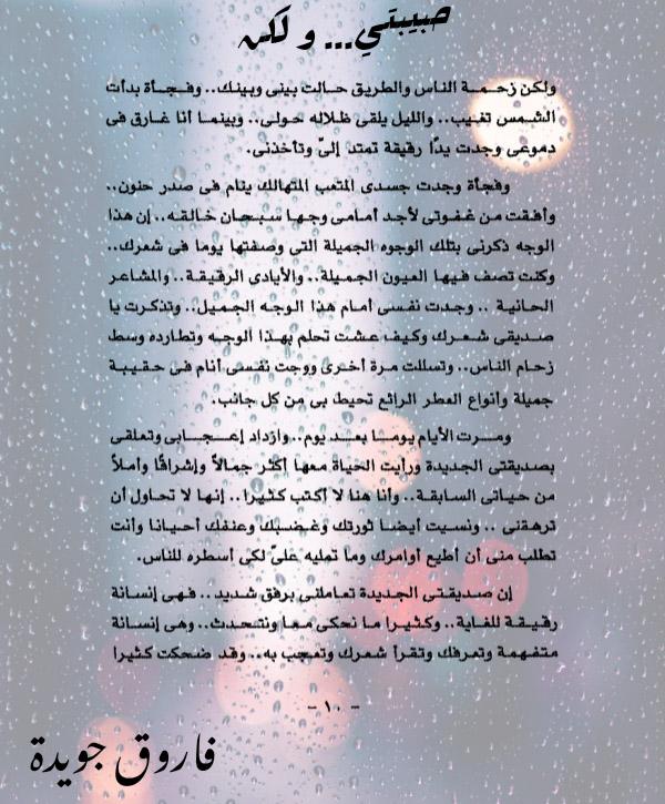 إخترتُ لكم - صفحة 9 Img_2169