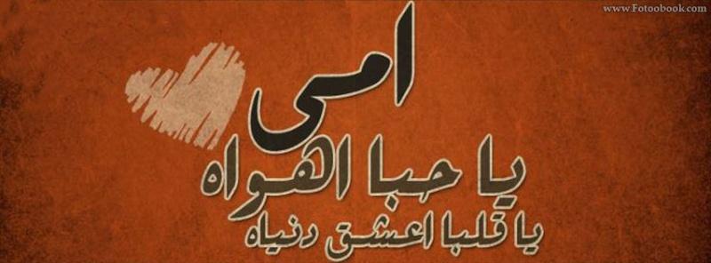 صور امي اهداء لامي رحمها الله Girls-10