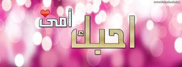 صور امي اهداء لامي رحمها الله Images10
