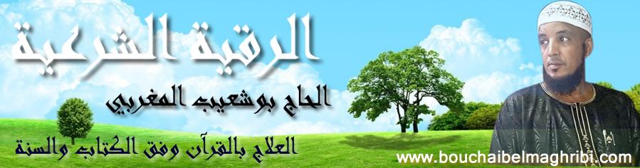 منتدى الحاج بشعيب المغربي