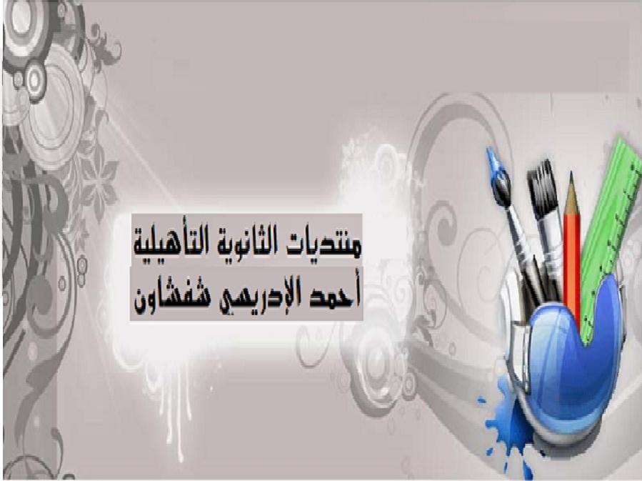 ahmed-alidrissi