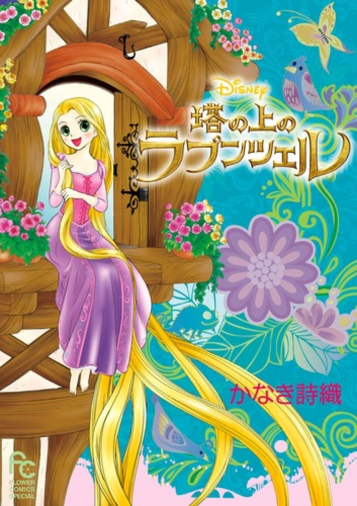 [Bandes Dessinées] Les Mangas (Kingdom Hearts & Princesse Kilala) - Page 4 Raipon10