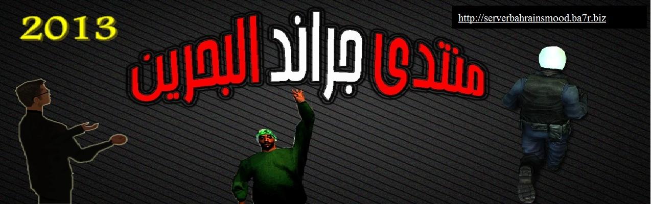 سيرفر بحرين صمود