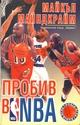Sport dans les gamebooks : fréquence de la chose  Probiv10