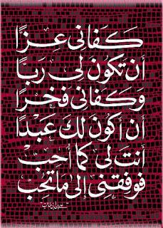 الخط العربي __10