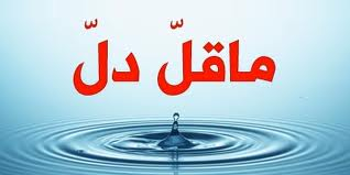 الخط العربي Images17