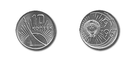 Юбилей Советской власти  1967-110