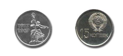 Юбилей Советской власти  1967-111