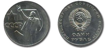 Юбилей Советской власти  1967-112