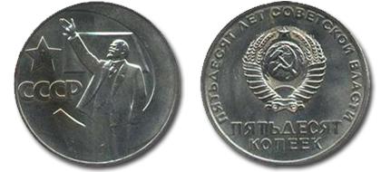 Юбилей Советской власти  1967-510
