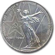 Победа в Великой Отечественной Войне 1975-310