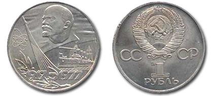 Юбилей Советской власти  1977-110