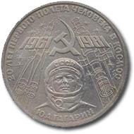 Монеты посвящённые Гагарину/полёту в Космос 1981-111