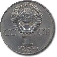 Монеты посвящённые Гагарину/полёту в Космос 1983-110