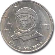 Монеты посвящённые Гагарину/полёту в Космос 1983-111