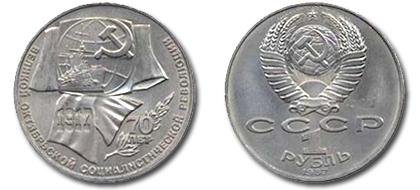 Юбилей Советской власти  1987-110