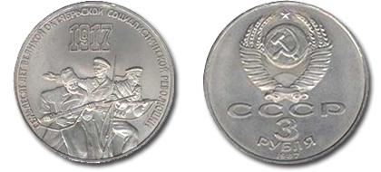 Юбилей Советской власти  1987-310