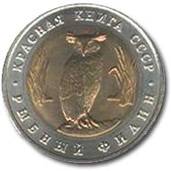 Красная Книга 1991-512