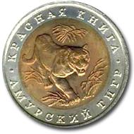 Красная Книга 1992-110